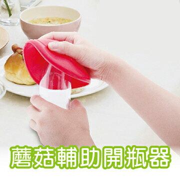 【必翔銀髮】蘑菇開瓶器