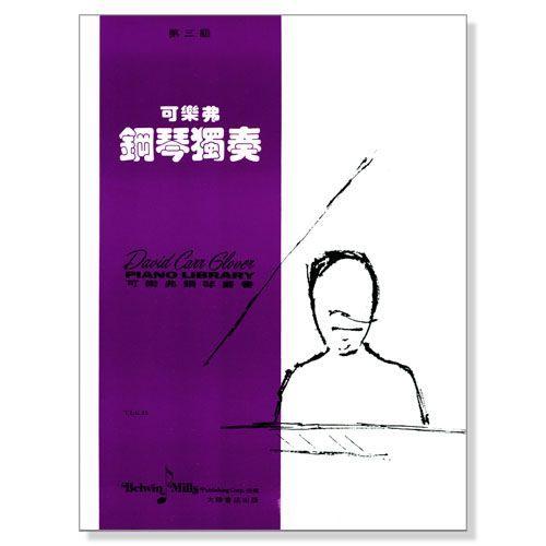 【非凡樂器】可樂弗【第三級】鋼琴獨奏 G35