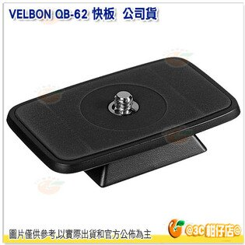 VELBON QB-62 快拆版 立福公司貨 適用 TV-4350D 三腳架 QB62