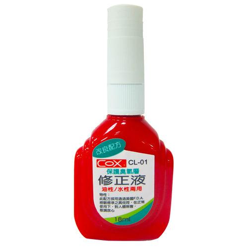 【三燕 COX 修正液】CL-01 (紅) 保護臭氧層修正液/立可白