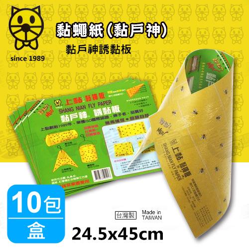 上黏 黏蠅板 蒼蠅板 捕蠅紙 ( 10包/盒 )