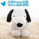 NORNS,【日貨Snoopy玩偶(40cm-坐姿-原版)】迪士尼正版 小抱枕 娃娃 布偶