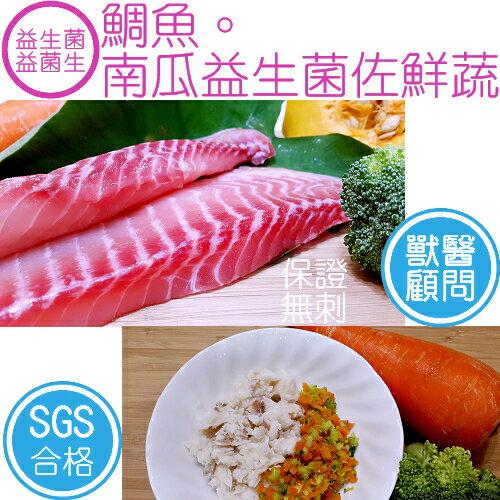 【Pets Care 益生菌系列-單包入】鯛魚-地瓜佐鮮蔬真鮮包/每包100g  (不含穀類) 寵物鮮食 狗鮮食 狗飼料 狗用品
