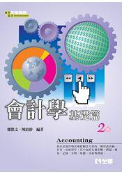 會計學-基礎篇^(第二版^)^(0805001^)