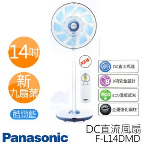 Panasonic F-L14DMD 國際牌 高級型 14吋 九扇葉 DC變頻立扇 ×酷勁藍