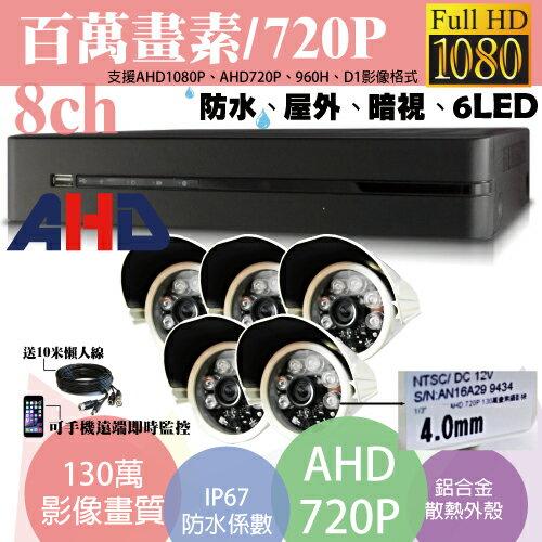 台南監視器/百萬畫素1080P主機 AHD/套裝DIY/8ch監視器/130萬攝影機720P*5支