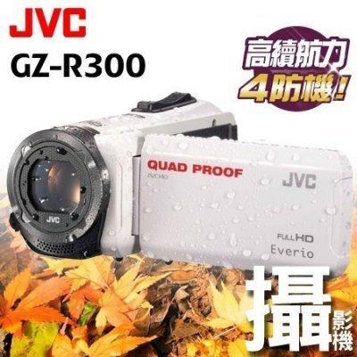 "JVC Everio GZ-R300 數位攝影機 白 台灣公司貨 防水 防塵 防衝擊 防寒 長時間錄影 DV  ""正經800"""