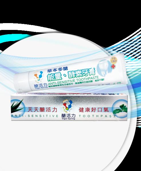 『121婦嬰用品館』醣活力 酵素牙膏 150g 0