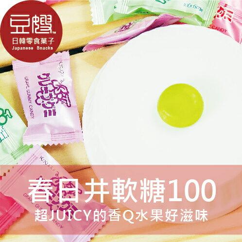 【即期特價】日本零食 春日井水果軟糖100(葡萄/水蜜桃/芒果/綜合/夏季綜合*New)
