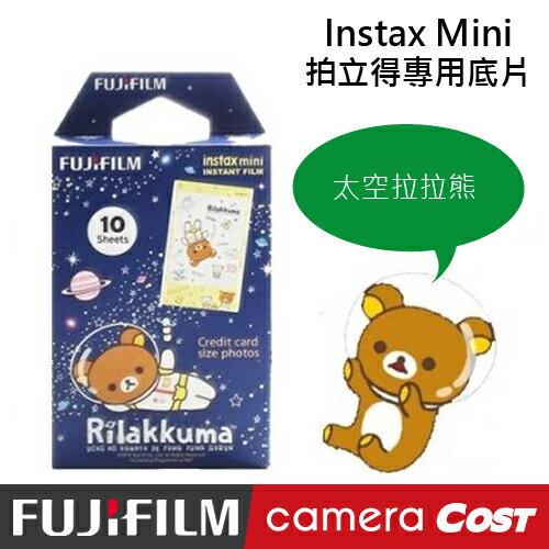 【最熱賣!】FUJIFILM Instax mini 拍立得底片 超可愛 拉拉熊 太空拉拉熊 底片 0