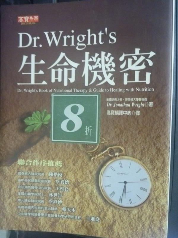 ~書寶 書T4/養生_JBB~Dr. Wright  ^#27 s 生命機密_ 360_瑞