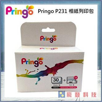【超值優惠】銀色 PRINGO P231 相印機專用相紙 相片紙 P30 含稅開發票 30張/1盒