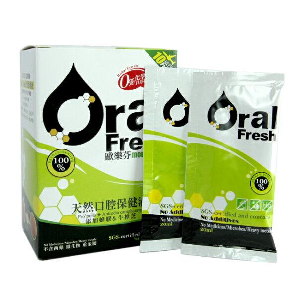 Oral Fresh歐樂芬天然口腔保健液旅行組-20cc/包*10