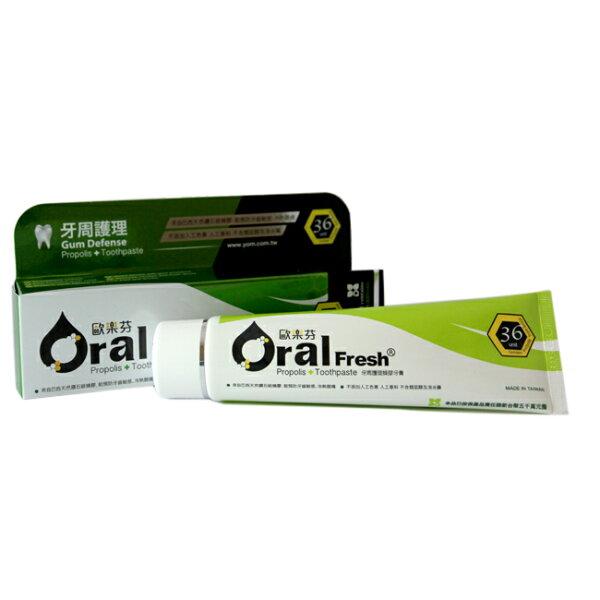 Oral Fresh歐樂芬牙周護理蜂膠牙膏-120g
