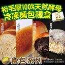 冷凍麵包禮盒_餐包系列 - 限時優惠好康折扣