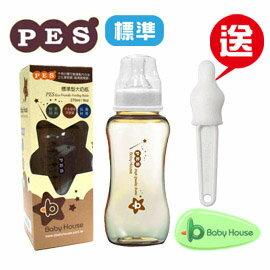 [ Baby House ] 愛兒房 PES葫蘆防脹大奶瓶270ml / 特價$105 送寬口徑乳首奶嘴刷1入【愛兒房生活館】