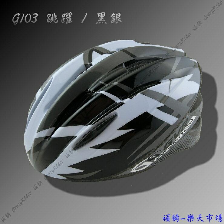 【頑騎】免運費【GVR】G103 17孔通風系統 追風系列-跳躍-黑銀 0