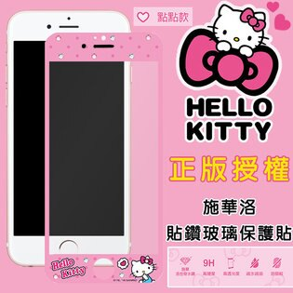 9H滿版 施華洛世奇水鑽 Hello kitty 正版授權 4.7吋 iPhone 6/6S I6 IP6S 彩繪玻璃手機螢幕保護貼 保護貼 保貼/支援3D觸控/水晶/貼鑽