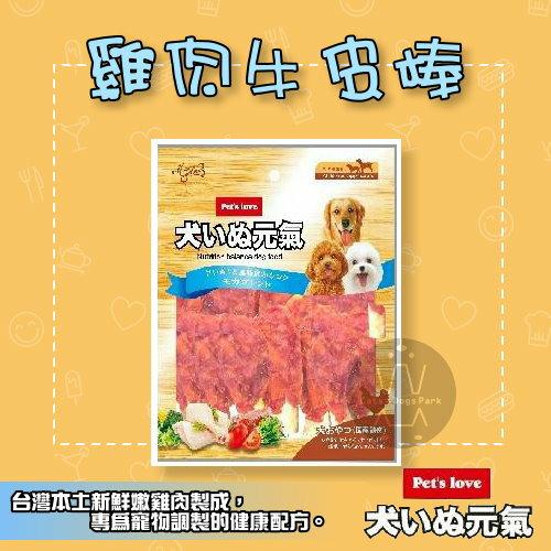 +貓狗樂園+ Pets love|元氣寵物零食。雞肉牛皮棒。11支|$159 - 限時優惠好康折扣