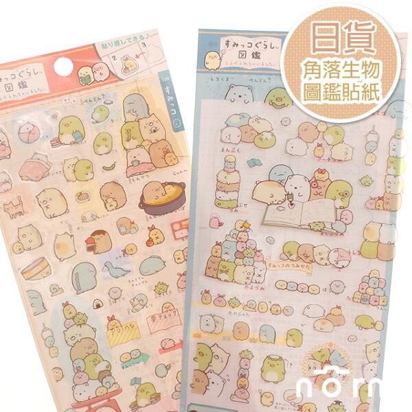 NORNS【日貨角落生物圖鑑貼紙】卡通貼紙 日本正版 炸蝦北極熊企鵝貓咪角落小夥伴