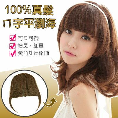 兩側加長齊瀏海-100%真髮【RT29】100%真髮可染可燙可造型☆雙兒網☆ - 限時優惠好康折扣