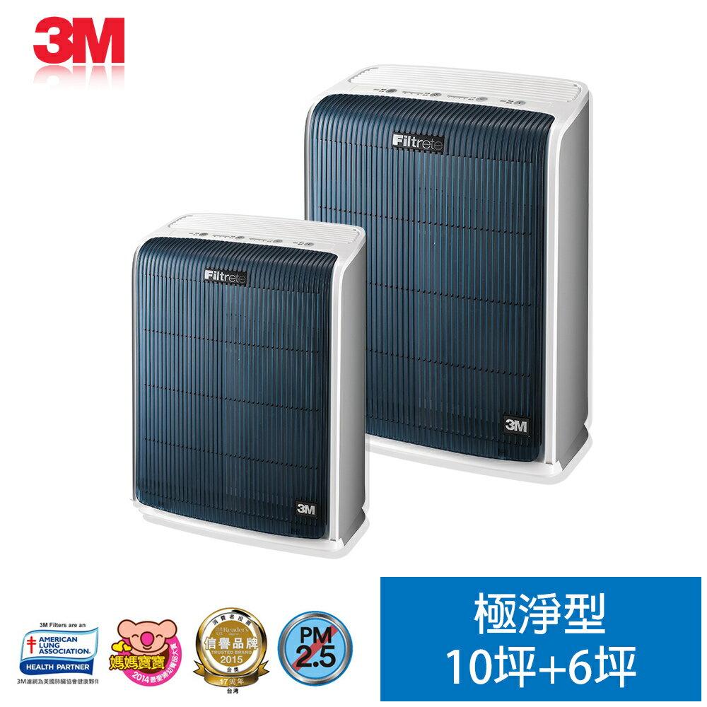 【3M】空氣清淨機超值組-極淨型6坪+極淨型10坪 - 限時優惠好康折扣