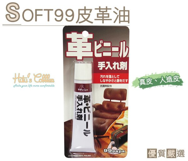 ○糊塗鞋匠○ 優質鞋材 L142 日本SOFT99皮革保養油 清潔各種真皮 人造皮製品