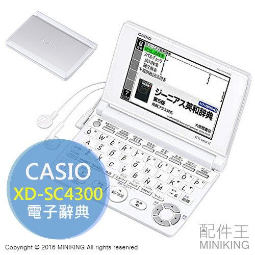 【配件王】日本代購 卡西歐 CASIO XD-SC4300 電子辭典 高中生 大辭泉 明鏡 熟語 日本史 英文會話