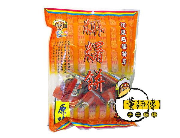 【董師傅手工麻糬】麻糬餅系列-原味麻糬餅