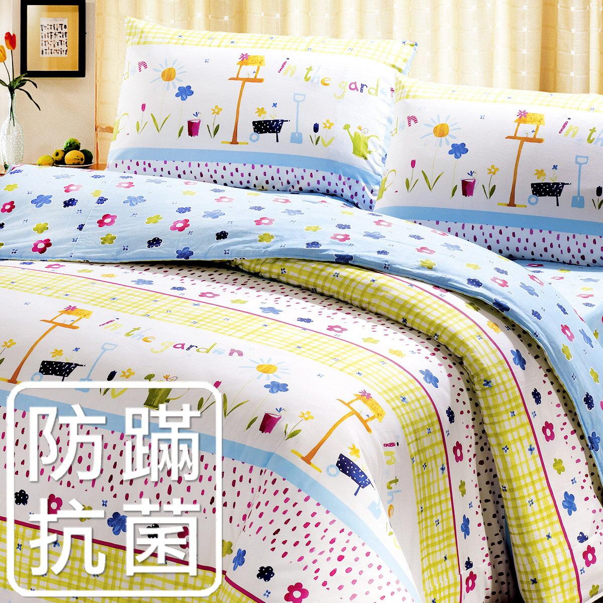 ~鴻宇‧防蟎抗菌~美國棉 防蹣抗菌寢具 製 雙人四件式兩用被床包組~180706 ~  好