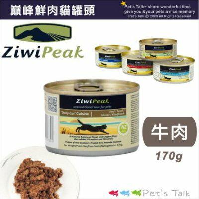 ZiwiPeak巔峰95%鮮肉無穀貓咪主食罐 - 牛肉 170g Pet'sTalk