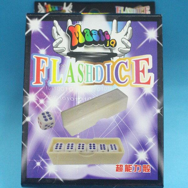 魔術道具 (超能力骰) 變魔術 益智魔術盒 魔術大師表演道具/一個入{促30}~5504