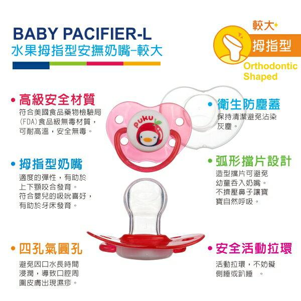 『121婦嬰用品館』PUKU 水果拇指型較大安撫奶嘴(6m+) - 紅 3