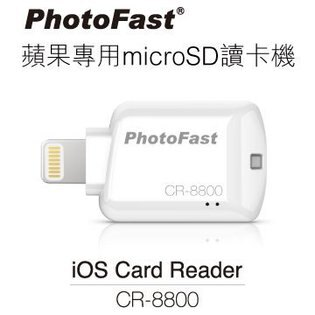 Photofast CR-8800 iPhone iPad 專用 microSD 讀卡機