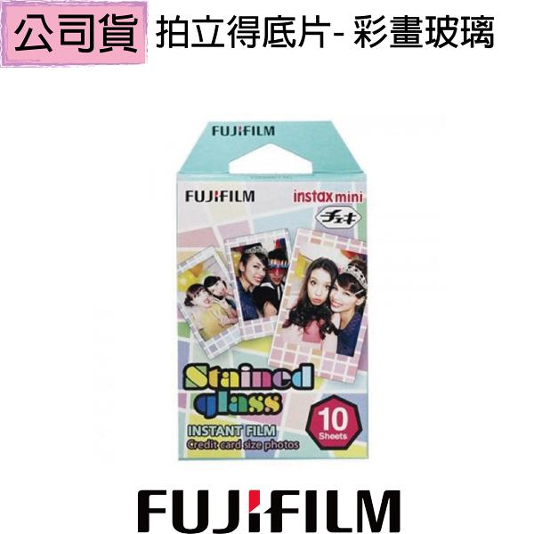 【FUJIFILM】Instax Mini 拍立得底片(彩畫玻璃)▼Mini8 / Mini25 / SP-1