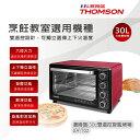 現貨超值推薦 THOMSON 湯姆盛 30L雙溫控旋風烤箱 SA-T02 上下獨立可調溫控 分期0利率 免運 NB-H3200 可參考