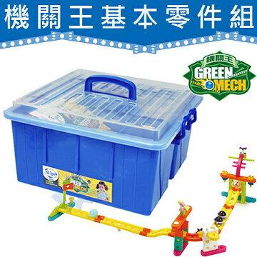 ~智高 GIGO~機關王~ 零件組 收藏箱裝 ^#T082R ^( 智高系列單筆消費滿千元