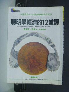 【書寶二手書T9/投資_MMF】聰明學經濟的12堂課_查爾斯.惠倫