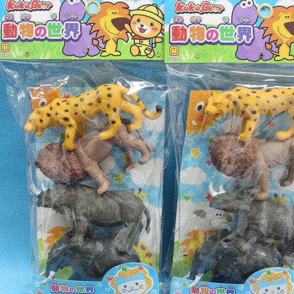 動物模型 仿真動物 T066動物世界 仿真野生動物(中型)/一袋4款入{促120}~ST安全玩具~首(新城)