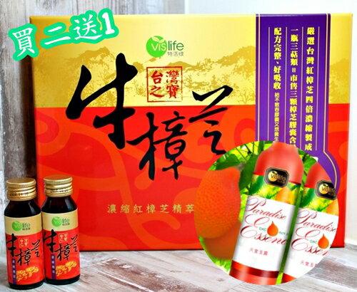 牛樟芝養生精華液^(30ml 10瓶 兩盒^)~贈~天堂玉露1盒^(2瓶^) ~  好康折