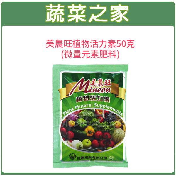 【蔬菜之家002-B43】美農旺植物活力素50克(微量元素肥料)