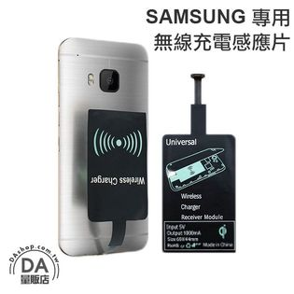《DA量販店》NCC認證 samsung 三星 專用 無線 充電貼片 無線充電 感應(W96-0090)