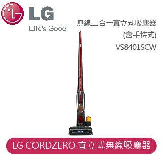【LG】LG CORDZERO 直立式無線吸塵器 無線二合一直立式吸塵器(含手持式) VS8401SCW