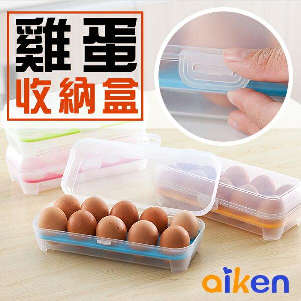 【艾肯居家生活館】雞蛋收納盒 雞蛋保鮮盒 雞蛋盒 蛋糕 烹飪 烘焙 材料 雞蛋置物架 戶外 露營 野餐 冰箱雞蛋收納盒 多功能儲物保鮮盒(黃色下單區)-J1008-005