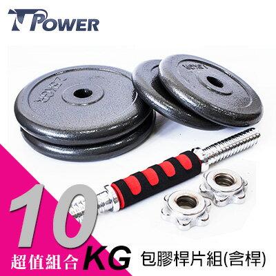 TPOWER 10KG組合式包膠槓片啞鈴組《1.5KG x 2 + 2.5KG x 2》-台灣製-《另有標準奧林匹克桿片》