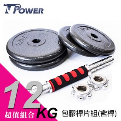 TPOWER 12KG組合式包膠槓片啞鈴組《2.5KG x 4》-台灣製