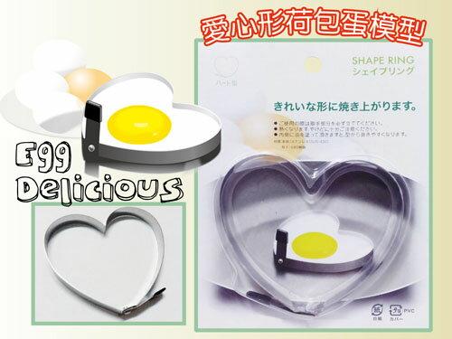 愛心煎蛋器/塑型用/1入/簡單作出愛心荷包蛋,讓早餐好美味!!