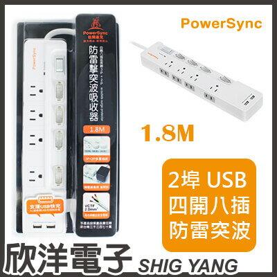 ※ 欣洋電子 ※ 群加科技 防雷擊突波吸收器 2埠USB+4開8插(3P+2P)延長線 /1.8M ( TPSM48TB0189 ) PowerSync包爾星克