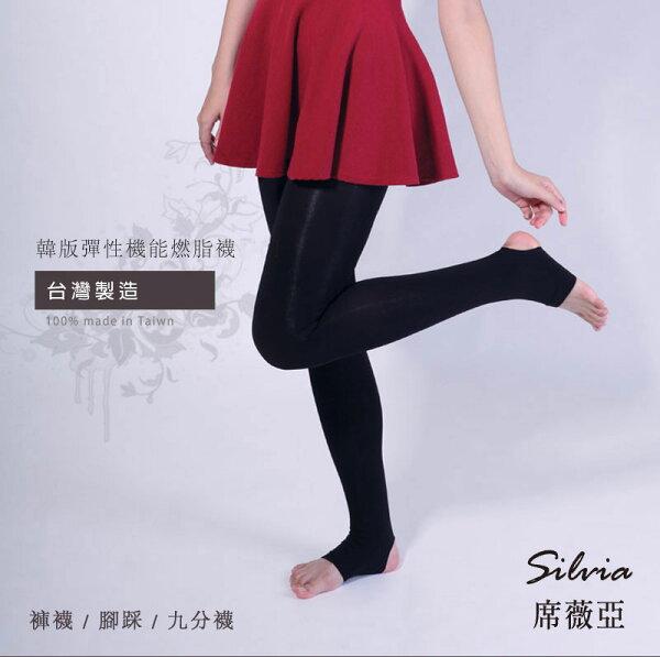 Silvia 席薇亞 240DEN 韓版燃脂 踩腳褲襪 提臀束腹 彈性襪 機能襪 壓力褲襪 雕塑腿 適合久坐久站者 OL空姐必備