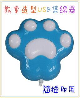 ❤含發票❤【KINYO-熊掌造型USB集線器(藍)】❤USB集線器/掃描機/數位相機/列表機/網路攝影機/隨身碟/讀卡機❤